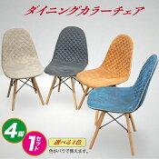 椅子チェアいすデザイナーズチェアラウンジチェアおしゃれダイニングチェアー軽いカラフル
