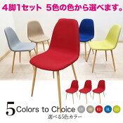 椅子チェアいすデザイナーズチェアラウンジチェアおしゃれダイニングチェアー軽いカラフルキッチン北欧お洒落