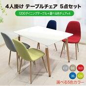 ダイニングテーブル4人掛け四人掛け白いテーブル光沢テーブル椅子チェアいすおしゃれダイニングチェアー軽いカラフル北欧お洒落
