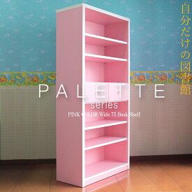 75書棚 パレット 1-14 書棚 ブックシェルフ 本棚 本収納 木製 収納家具 マガジンラック オープンラック CD収納 DVD収納 リビング 棚 小物収納 幅75cm ハイタイプ 日本製 完成品 送料無料 ディスプレイ棚 引出し付き