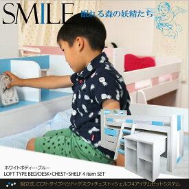システムベッドスマイル 7-25 子供部屋 システムベット ロフトタイプシステムベット 子供部屋システムベット 白いベットホワイト ベッド デスク チェスト シェルフ 4点セット 送料無料 ディスプレイ棚 引出し付き 組立式
