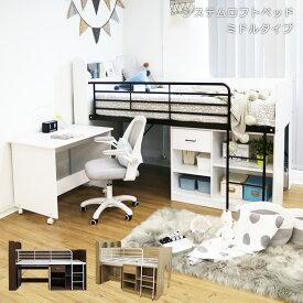 システム ロフトベッド ジュリア mir00050 15-4 木製 アイアン 子供 ベッド 大人 白 ホワイト ブラック オーク ベッド下 フリースペース 学習机 ラック 収納 はしご ベット シングルベッド 机付き パイプ 幅220cm