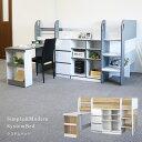 システムベッド ロフトベッド モモ mir00160 17-5 コンセント付き ミドルベッド 大人 子供 ベッド 白 ホワイト グレー…