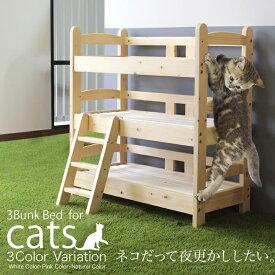 猫用3段ベッド ネコベッド 1-3 フレームのみ パイン材