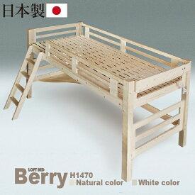 ロフト ベット ベリー ミドル タイプ ロータイプ 18-5 日本製 組立タイプ 快眠ベッド 人気 ベット かわいいベット 子供部屋ベット BED 組み立て式ベッド テーブル付き ハンガー付き 選べる2色対応