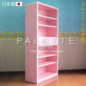75書棚 パレット 0114 日本製 国産 完成品 ブックシェルフ 本棚 本収納 木製 収納家具 マガジンラック オープンラック