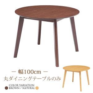 テーブル ダイニングテーブル 食卓テーブル 丸テーブル 円卓 ダイニング 幅100cm 4人掛け用 4人用 木製 北欧 モダン