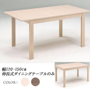 テーブル ダイニングテーブル 伸長式テーブル 伸長式 食卓テーブル ダイニング 幅120cm 幅150cm 木製 北欧