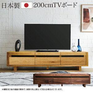 テレビボード ローボード AVボード テレビ台 200cm幅 モダン リビング収納 TV board 日本製 国産