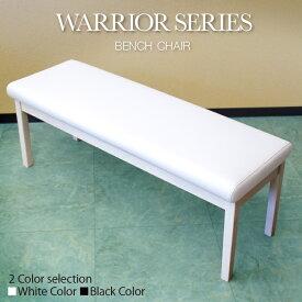 ウォーリア ベンチ のみ 0108 椅子おしゃれベンチ モダンベンチ 2人掛け 二人掛けPVC 高級感 広々ベンチ