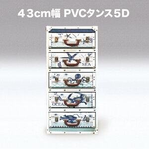 トランクケース型ホワイトチェスト5段 yms00150 1-1 白 PVC タンス 5D 人気 アンティーク 子供部屋 サーファー 海 海の家 カワイイ かわいい おしゃれ フルオープンスライドレール付き