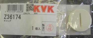KVK シャワーヘッド部裏の キャップ Z36174