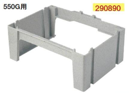 タキロン ガーデン流し専用樹脂製スタンド 550G型 みかげ 290890