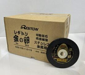 レヂトン ステンレス・金属用切断砥石(両面補強) 金の卵 105×1.0×15mm 200枚入り(10枚入り×20)
