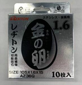 レヂトン ステンレス・金属用切断砥石(両面補強) 金の卵(1.6) 105×1.6×15mm 1箱(10枚入り)