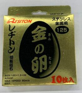 レヂトン ステンレス・金属用切断砥石(両面補強) 金の卵 125×1.3×22mm 1箱(10枚入り)