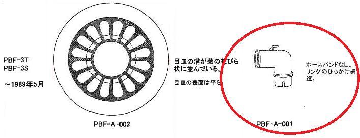 INAX 【旧】洗濯機パントラップの排水エルボ PBF-A-001