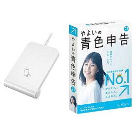 【確定申告 e-Tax対応セット】 やよいの青色申告 21パッケージ版 & I-O DATA NFCリーダライター/ICカードリーダーライター マイナンバーカード 非接触型 mac対応 USB-NFC3 セット