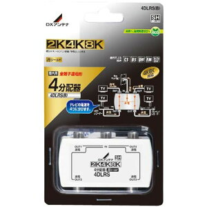 DXアンテナ 分配器 【2K 4K 8K 対応】 4分配 全端子間通電 金メッキプラグ F型端子 4DLRS(B)