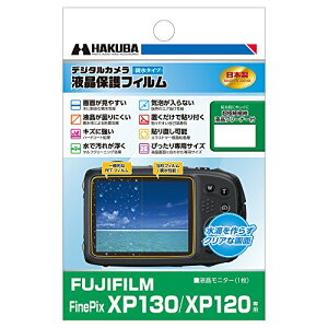 HAKUBA デジタルカメラ液晶保護フィルム 画面が濡れても見やすい親水タイプ FUJIFILM FinePix XP130 / XP120専用 DGFH-FXP130