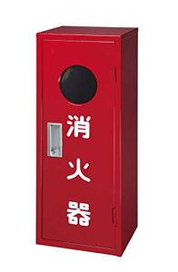 ヤマトプロテック 消火器格納箱 10型1本用窓有 IB1BOX 60x23.5x17cm 赤