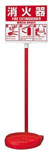 ヤマトプロテック 消火器設置台 【シグナルスタンドECO-II】 SGSECO2A 赤 幅25cmx奥行19cmx高さ79cm