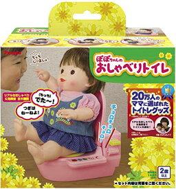 ぽぽちゃんお道具シリーズ ぽぽちゃんのおしゃべりトイレ