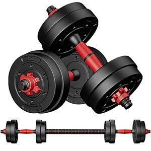 ダンベル【3 in1 連結可能】バーベル 5kg 10kg 15kg 20kg 2個セット 筋力トレーニン フィットネス・トレーニング ダンベル・アレー 静音 (赤黒10kg(5kgx2)-S3)