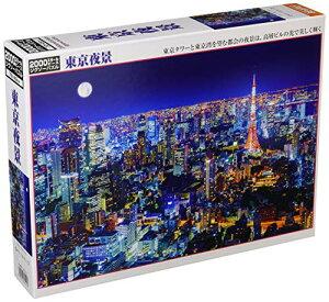ビバリー 2000ピースジグソーパズル 東京夜景 スモールピース (49×72cm) S62-524