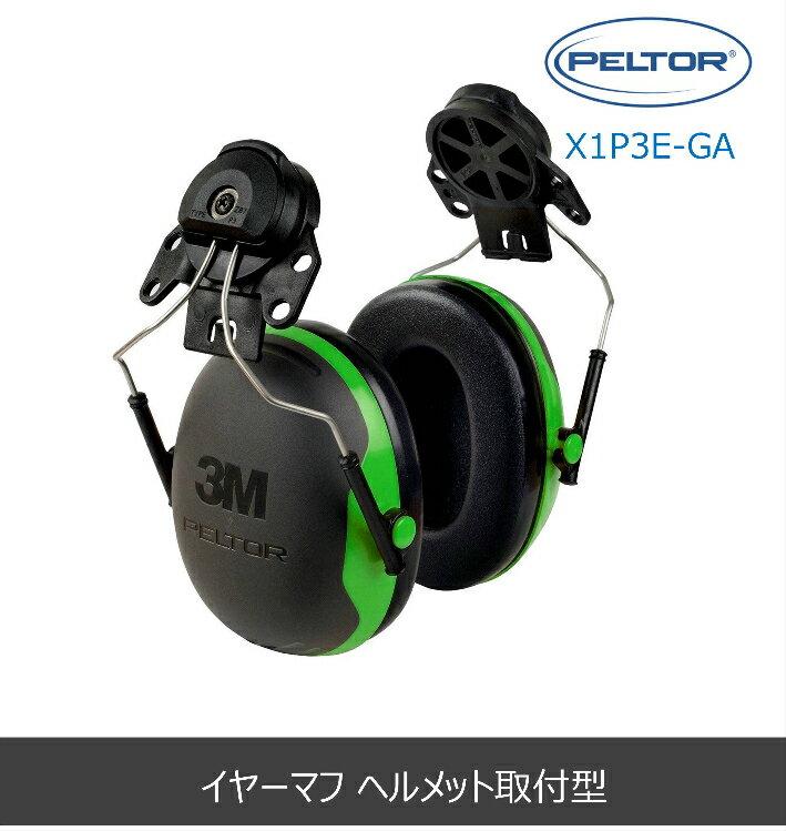 【送料無料】 PELTOR 3M ペルター スリーエム 防音 騒音 自習 ヘッドフォン ライブ イヤーマフ イヤー 自閉症 勉強 読書 集中力 睡眠 安眠 ヘルメット 取付型 26dB X1P3E-GA