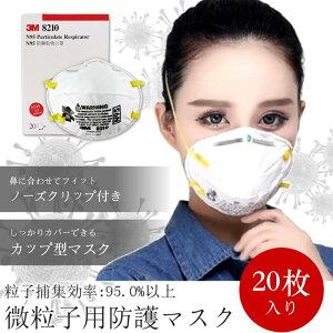 [送料無料] 3M-KN95-8210 防護マスク 微粒子用マスク カップ型 20枚入り 使い捨て 伸縮性 PM2.5 立体 立体マスク NIOSH 米国職業安全衛生研究所 認定品 感染症予防