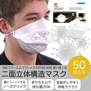[送料無料] 3M-9105-N95 防護マスク 微粒子用マスク カップ型 50枚入り 使い捨て 伸縮性 PM2.5 立体 立体マスク NIOSH 米国職業安全衛生研究所 認定品 感染症予防 DS2 折り畳みOK 折りたたみ