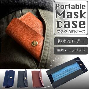 [送料無料] 撥水マスクケース 撥水 PU レザー 持ち運び おしゃれ 折りたたみ 使い捨てマスク 不織布マスク 携帯用 仮置き ちょい置き ケース マスク入れ マスクカバーマスク置き場 マスクホ
