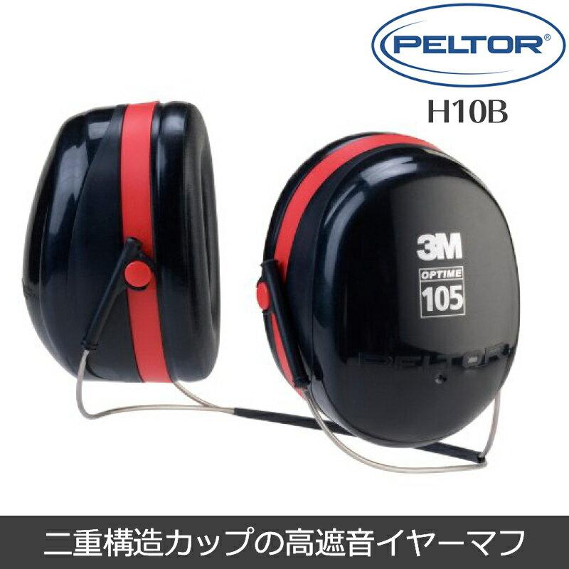 【送料無料】 PELTOR 3M ペルター スリーエム 防音 騒音 ヘッドフォン ライブ イヤーマフ イヤー 自閉症 集中力 睡眠 安眠 作業 ヘッドバンド式 H10B