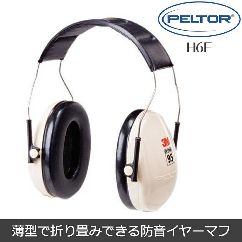 【送料無料】 PELTOR 3M ペルター スリーエム 防音 騒音 ヘッドフォン ライブ イヤーマフ イヤー 自閉症 集中力 睡眠 安眠 作業 折り畳み H6F