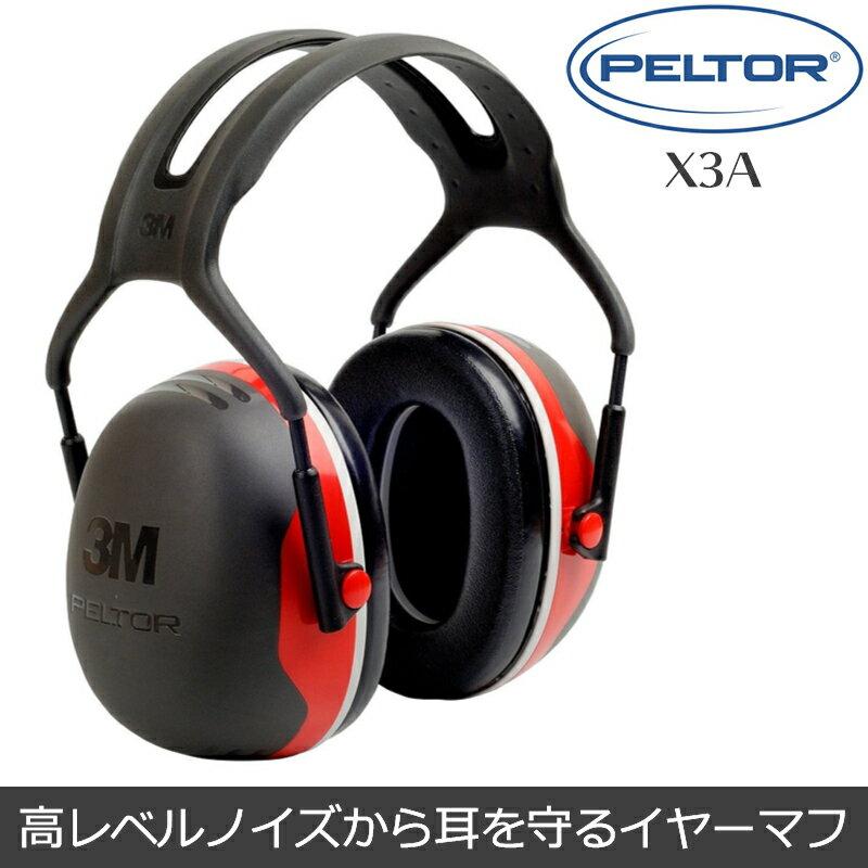 【送料無料】 PELTOR 3M ペルター スリーエム 防音 騒音 ヘッドフォン ライブ イヤーマフ イヤー 自閉症 集中力 睡眠 安眠 作業 X3A