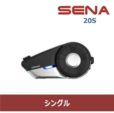 【送料無料】 【日本語説明書】 SENA セナ バイク インカム Bluetooth インターコム ツーリング オートバイ 会話 ハンズフリー ユニバーサルキット シングルパック 20S シングル