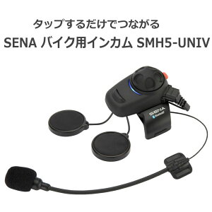 SENAセナバイク用インカムBluetoothインターコムユニバーサルキットシングルパックSMH5-UNIV0410007G