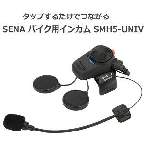 【日本語説明書】 SENA セナ バイク用 インカム ツーリング バイク オートバイ 会話 ハンズフリー インターコム Bluetooth ユニバーサルキット シングルパック SMH5-UNIV 0410007G 送料無料 sale