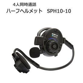 SENA セナ バイク用 インカム ツーリング バイク オートバイ 会話 ハンズフリー インターコム ハーフ ヘルメット SPH10-10 送料無料