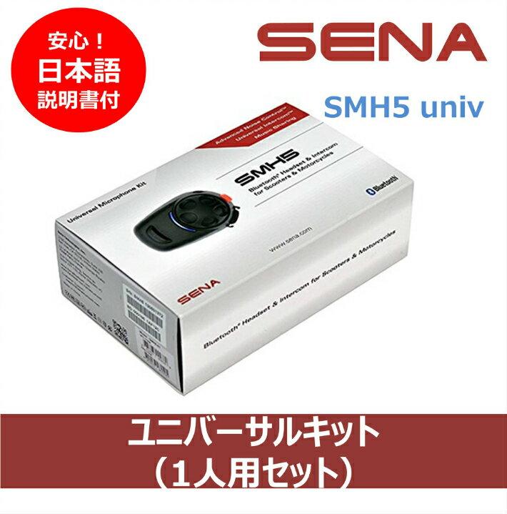 【送料無料】 【日本語説明書】【大人気】 SENA セナ バイク用 インカム ツーリング バイク オートバイ 会話 ハンズフリー インターコム Bluetooth ユニバーサルキット シングルパック SMH5-UNIV 0410007G