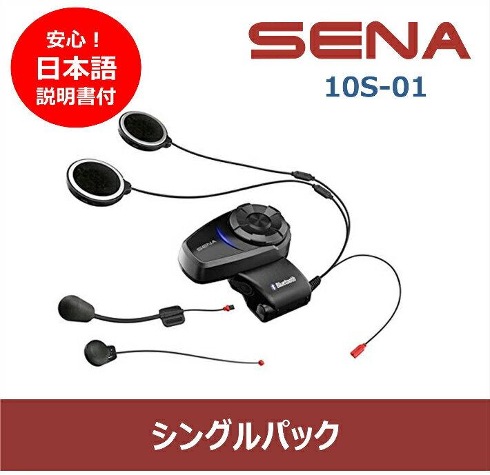 【送料無料】 【日本語説明書】【大人気】 SENA セナ バイク用 インカム ツーリング バイク オートバイ 会話 ハンズフリー インターコム Bluetooth シングルパック 10S-01 0410001U
