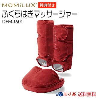 ◎ MOMiLUX calf massager DFM-1601 with premium massages three colors of red brown black fir tree Lux Doshisha massage massage chair sense of heats available, and a compact with sole vibration energy saving remote control is slim