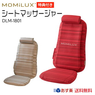 Rub two colors of ◎ MOMiLUX light weight sheet massager DLM-1801 red brown fir tree Lux light weight folding storing Doshisha massage massage chair sense of heats available with premium; compact newitem belonging to shiatsu vibration energy saving remote