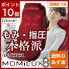 I debate three colors of red brown black fir tree Lux Doshisha massage massage chair sense of heats to be able to choose ◎ MOMiLUX sheet massager DMS-1501 with premium, and a shiatsu vibration energy saving remote control compact belonging to is slim