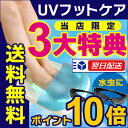 Uv footcare 0