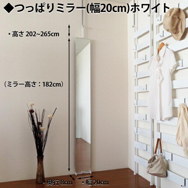 スタンドミラー 鏡 ミラー 姿見 つっぱりミラー 幅20cm 高さ180cm 【日本製・送料無料】 大型ミラー つっぱり ツッパリ 隙間 すっきり 全身 感謝セール期間