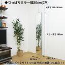スタンドミラー 鏡 ミラー 姿見 つっぱりミラー 幅30cm 高さ180cm 【日本製・送料無料】 大型ミラー つっぱり ツッパリ 隙間 すっきり 全身