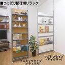 突っ張り マガジン パーテーション 幅60cm 【日本製・送料無料】 間仕切り つっぱり パーテーション ラック 雑誌収納 …