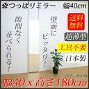 スタンドミラー 鏡 ミラー 姿見 隙間無くならべられる つっぱりミラー 幅40cm 高さ180cm 【送料無料・日本製】 大型ミラー 姿見 つっぱり ツッパリ 隙間 すっきり 全身